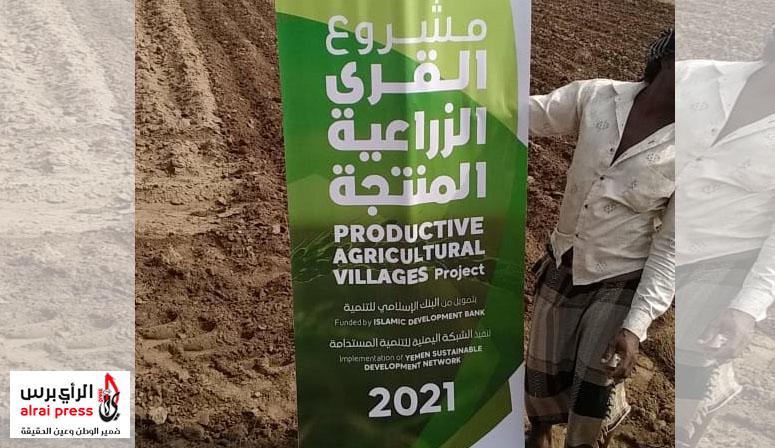 إطلاق مشروع القرى الزراعية المنتجة بتمويل البنك الإسلامي للتنمية