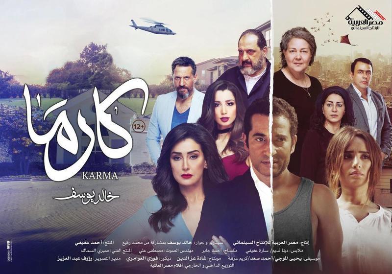 مصر تلغي ترخيص فيلم «كارما» قبل يوم من عرضه