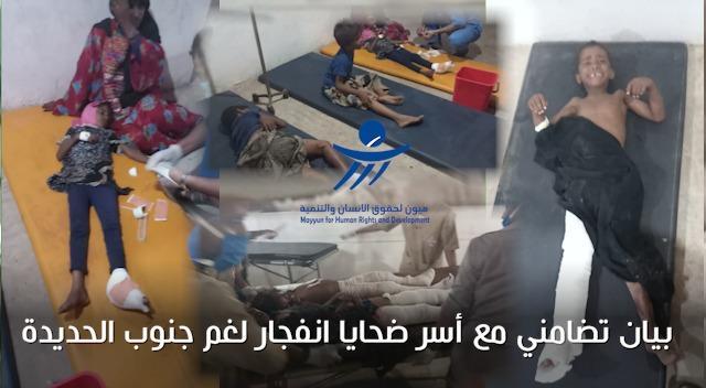 منظمة ميون لحقوق الإنسان تعلن تضامنها مع 17 مصابًا إثر انفجار لغم حوثي في الحديدة