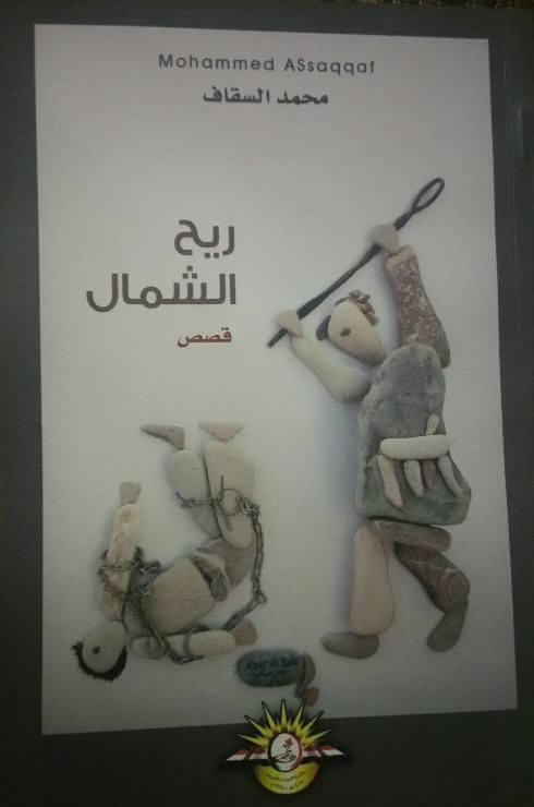 قراءة إنطباعية لقصة ريح الشمال للقاص محمد السقاف د أماني محمد الشهاري